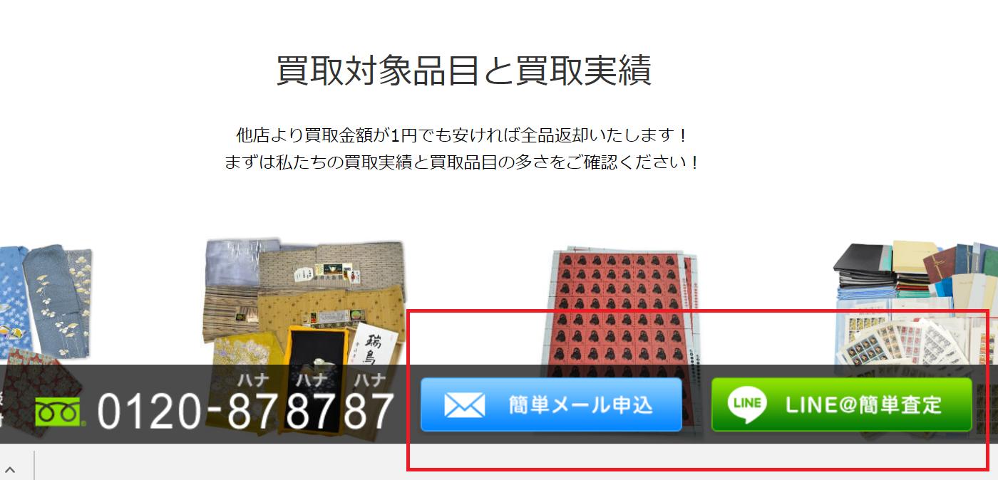 スピード買取.jpのフォーム