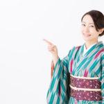 神奈川県の着物買取メイン画像